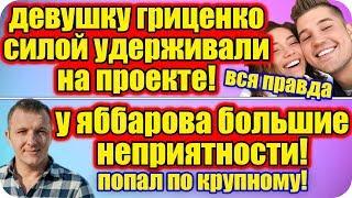 ДОМ 2 НОВОСТИ ♡ Раньше Эфира 3 апреля 2019 (3.04.2019).