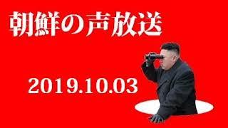 朝鮮の声放送191003