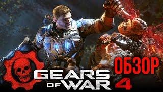 Gears Of War 4 - Достойное продолжение серии (Обзор/Review)