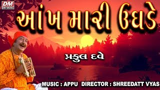 Gujarati Hit Prabhatiya | Aankh Mari Ughade Tya Sitaram Dekhu | Narsinh Mehta Bhajan | Praful Dave