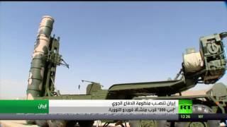 إيران تنصب منظومة إس-300 قرب منشأة نووية
