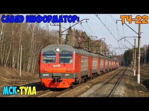 Информатор САВПЭ: Москва-Каланчёвская - Тула-1 (Новомосковский)