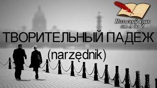 Польский язык от А ДО Ż - Творительный падеж (11 урок)