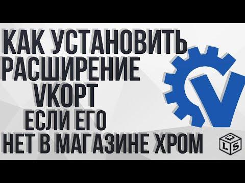 Как установить расширение Vkopt если его нет в интернет-магазине хром