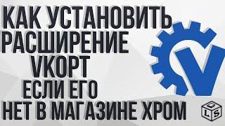 Download Как установить расширение vkopt если его нет в интернет-магазине хром Mp3 and Videos