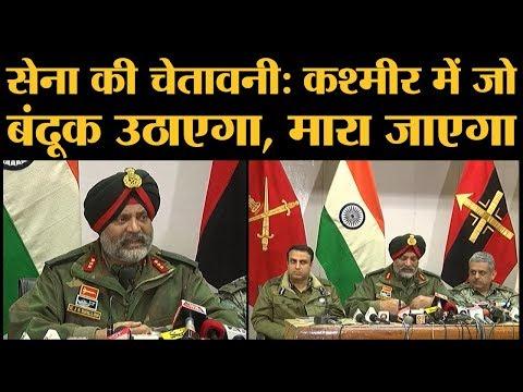Indian Army ने जम्मू और कश्मीर से Jaish-e-Mohammed की टॉप लीडरशिप के सफाए का एलान कर दिया | Pulwama