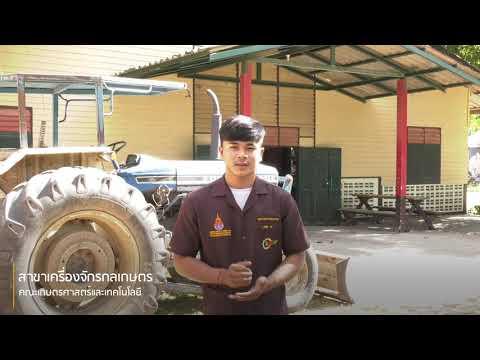 สาขาเครื่องจักรกลเกษตร คณะเกษตรศาสตร์และเทคโนโลยี RMUTI Surin Campus