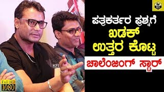 Tarak Movie Press Meet Full HD Video | New Kannada Movie | Darshan's Tarak Movie