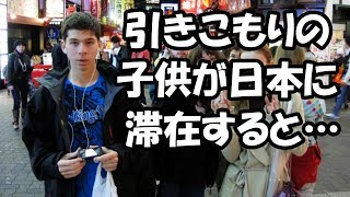 とある外国人親子の日本旅行記が海外で話題に!!引きこもりで偏食な子供を日本に滞在させると…!?海外「日本は凄い所だぞ!」【海外の反応】