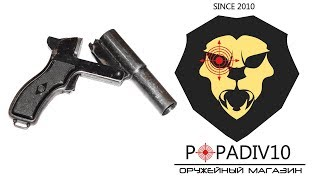 Сигнальный пистолет ВПО-524 (Молот Оружие) ( Видео - Обзор )