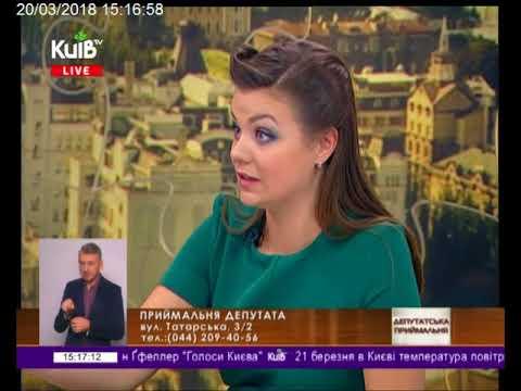 Телеканал Київ: 20.03.18  Громадська приймальня 15.10