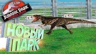 НАЧАЛО ИДЕАЛЬНОГО ПАРКА  - Jurassic Park Operation Genesis - Прохождение #6