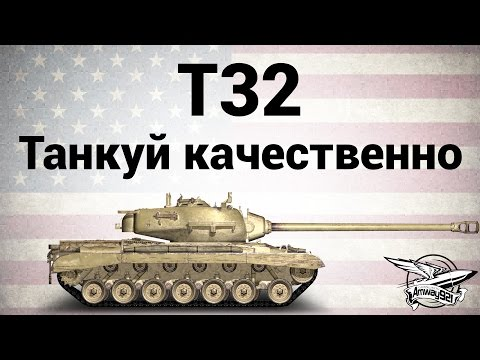 T32 - Танкуй качественно