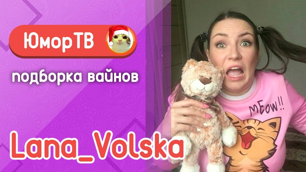 Светлана Добро [lana_volska] - Подборка вайнов #16