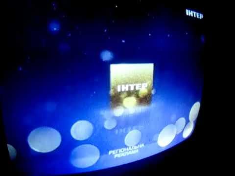 Новогодняя заставка региональной рекламы (Интер, 28.12.2013)