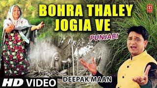 Bohra Thaley Jogia Ve I Punjabi Baba Balaknath Bhajan I DEEPAK MAAN I Full HD Video Song