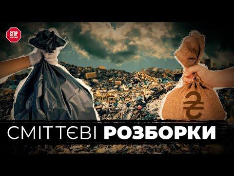Як Працює Сміттєва Мафія? Полігон На Київщині Загрожує Екологічною Катастрофою | СтопКор