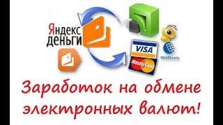 Самый простой способ заработать в интернете без вложений на Обмене денег