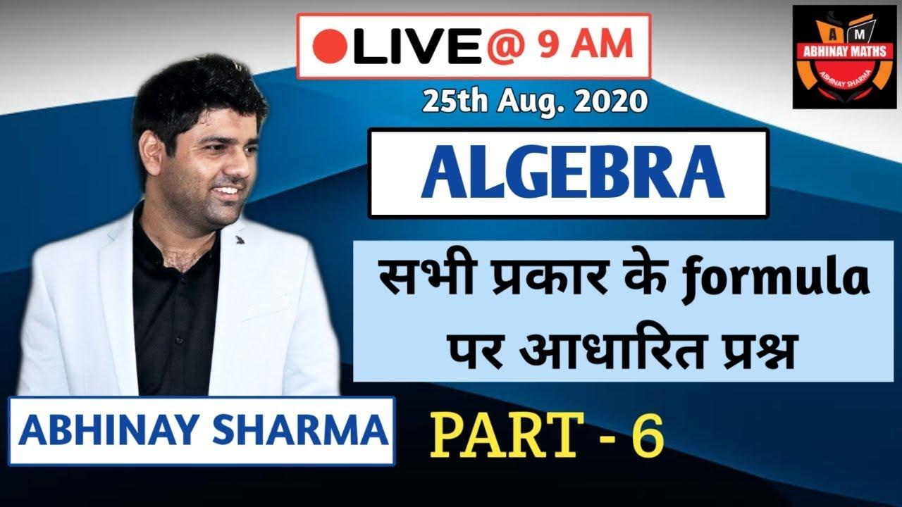 Formula Based Questions in Algebra By Abhinay Sharma