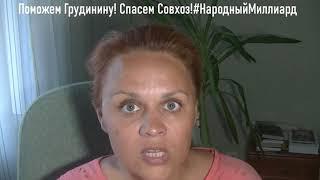Спасем Совхоз имени Ленина | #НародныйМиллиард | Светлана Апполонова в доле