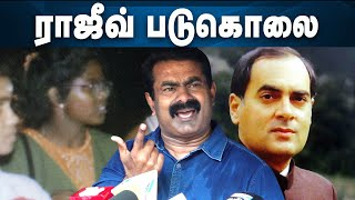 சீமான் சர்ச்சை பேச்சு - Seeman on Rajiv Gandhi Assassination | Seeman latest speech Vikravandi