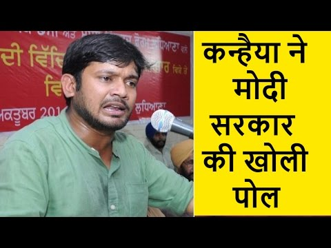 Kanhaiya Kumar Best Speech In Ludhiana, Punjab