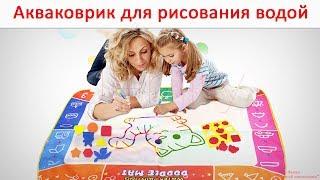 Детский коврик для рисования водой. Обзор акваковрика – полезной игрушки для детей и их родителей