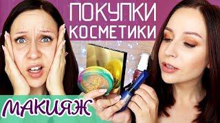 Поясни за косметос! Покупки + простой макияж //Angelofreniya thumbnail