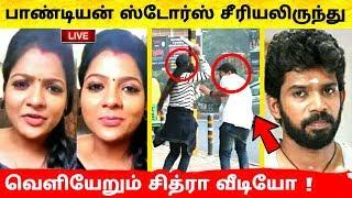 முற்றிய மோதல் இனி நடிக்கமாட்டேன் VJ Chitra பாண்டியன் ஸ்டோர்ஸ் முல்லை திடீர் விலகல் ! Vijay TV