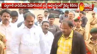 MLA Malladi Vishnu Launches Mega Medical Camp Under Challagali Daniel Memorial Trust || Sakshi TV