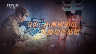 《急先锋》艾伦:做一名向成龙看齐的动作谐星【中国电影报道   20200204】