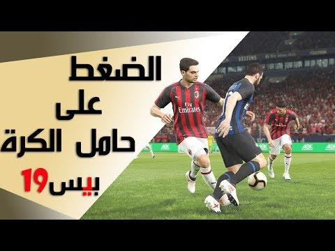 الضغط على حامل الكرة الضغط ب الفريق كامل Fifa14 Youtube