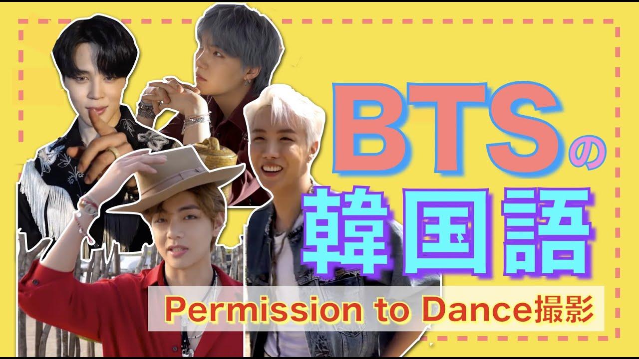《BTSで覚える韓国語》 Permission to Dance MV撮影