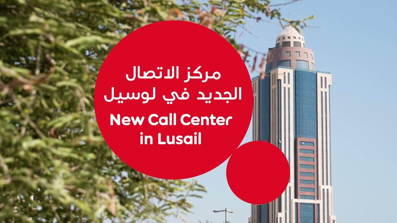 مركز الاتصال الجديد في لوسيل - New Call Centre in Lusail