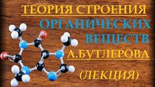ЧАСТЬ 1. ТЕОРИЯ ХИМИЧЕСКОГО СТРОЕНИЯ ОРГАНИЧЕСКИХ ВЕЩЕСТВ А.М.БУТЛЕРОВА