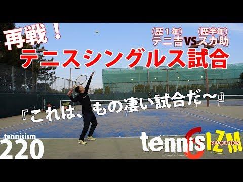 テニスシングルス試合動画シングルスやるぞ~白熱の兄弟対決歴1年36歳VS歴半年22歳とは思えないハイレベル試合見なきゃ損tennisism220