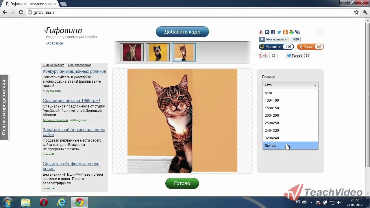 создать гифку онлайн из фотографий