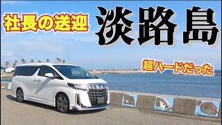 【社長送迎ドライバー】運転手ルーティーン。今回は淡路島まで送迎に行ってきました。(ガチです)