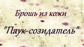 """Брошь из кожи """"Паук - Созидатель"""""""