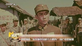 电影频道国产电影展播 《红星闪耀》讲述邓小平当主编的故事【中国电影报道 | 20190812】