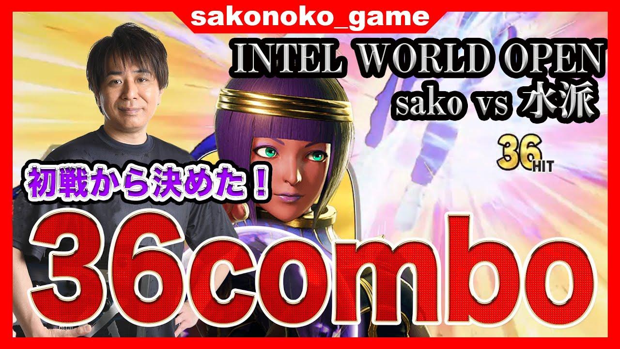 【sako】そこから勝つの!? 圧倒的体力差からの大逆転!【ストV/メナト/水派/コーリン/Intel】