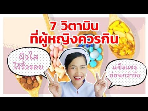 7 วิตามินที่จำเป็นสำหรับผู้หญิง | วิตามินที่ดีกับหญิงวัยทอง | 7 วิตามินที่ผู้หญิงควรรับประทาน