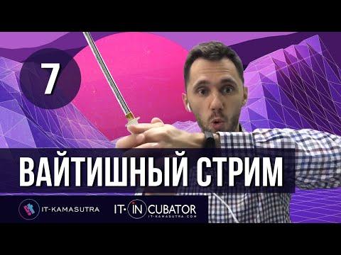 07. Вайтишный стрим - QA искренне о том, как войти в IT (викторина, книга в подарок)