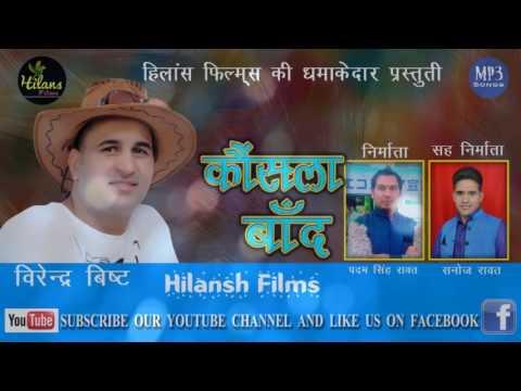 Latest Garhwali Audio Song Chounthi Ku Gajalh by Virendra Bisht Hilans Films 2016