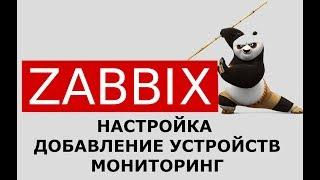 Настройка Zabbix 3 4, добавление устройств, мониторинг. cмотреть видео онлайн бесплатно в высоком качестве - HDVIDEO