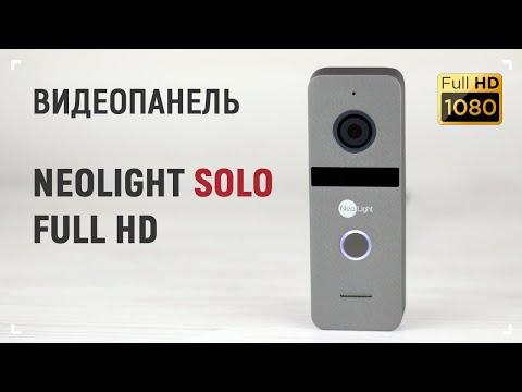 Вызывная панель NeoLight Solo FHD (Graphite) с мультиформатной камерой высокой четкости