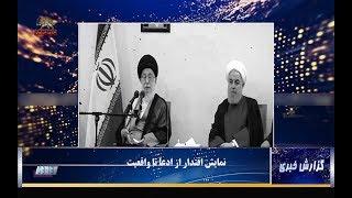 گزارش خبری -نمایش اقتدار از ادعای خامنهای تا واقعیت نظام رو به سقوط