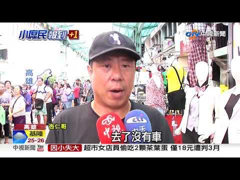 凱道誓師升溫中! 杏仁哥:南部超過50輛遊覽車│中視新聞 20190527