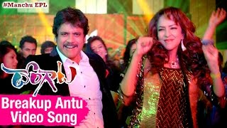 Dongaata Movie | Break Up Antu Video Song | Lakshmi Manchu | Adivi Sesh | Manchu EPL