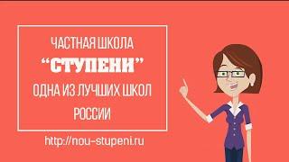 Частная школа Ступени - одна из лучших частных школ России